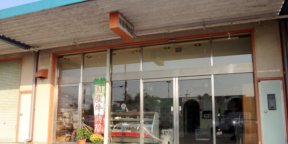 藤原精肉店