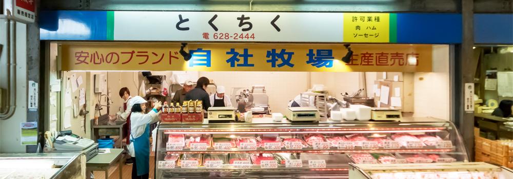 トクチク中央市場店
