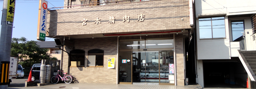 宮本精肉店