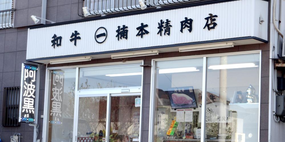 マルイチ楠本精肉店