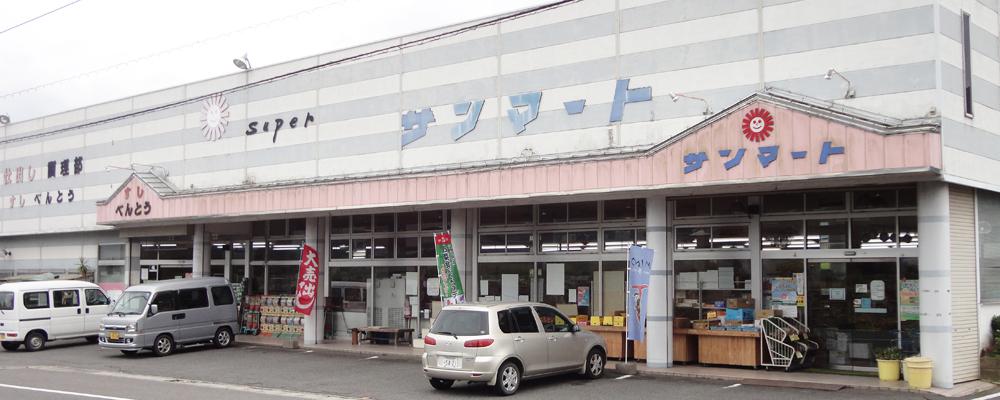 三野スーパー サンマート店
